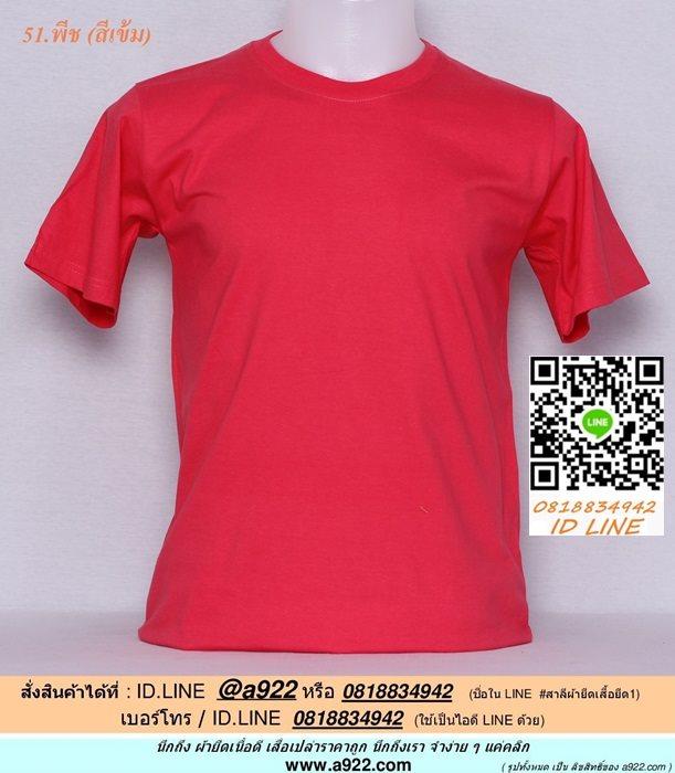 ก.ขายเสื้อผ้าราคาถูก เสื้อยืดสีพื้น สีพีช ไซค์ 10 ขนาด 20 นิ้ว (เสื้อเด็ก)