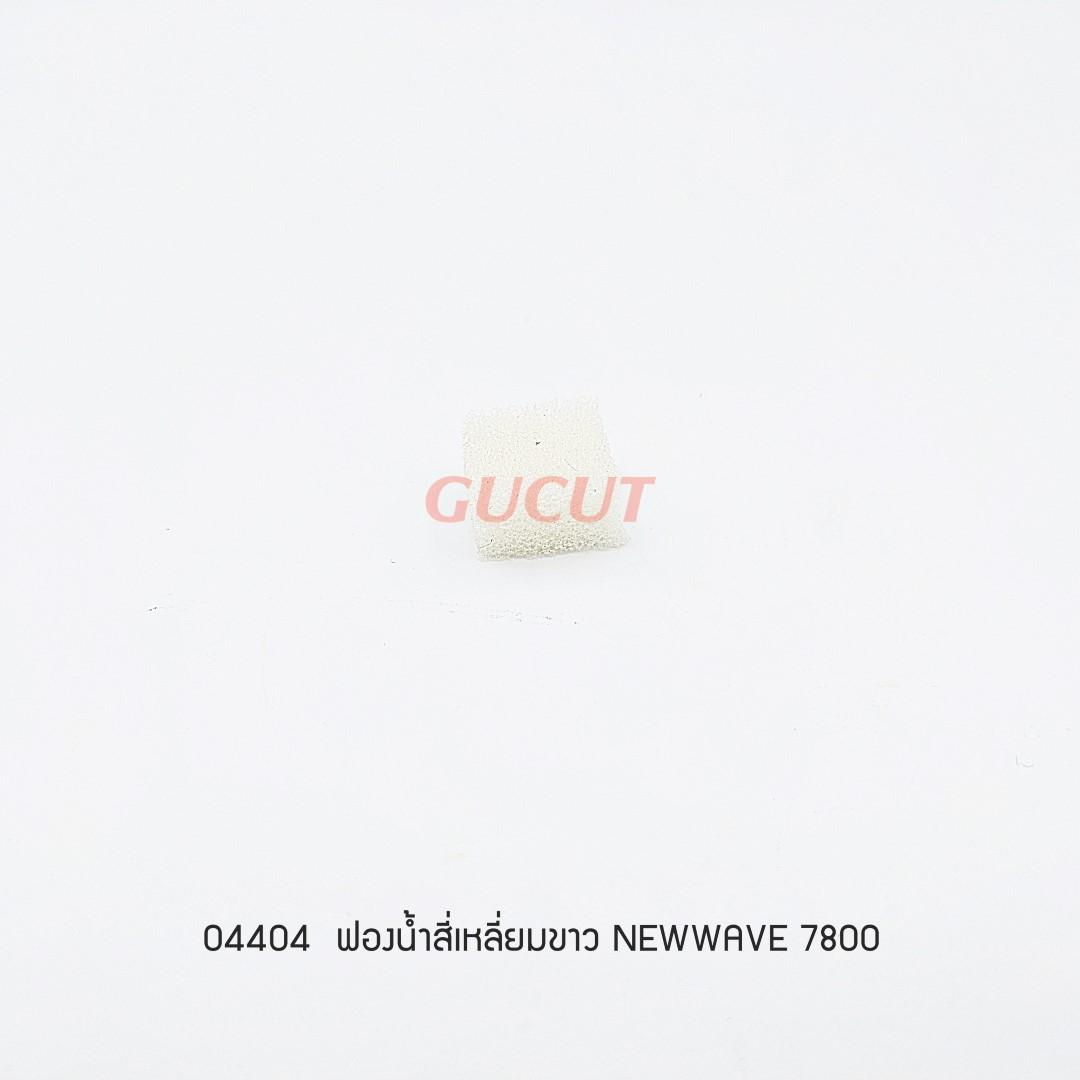 04404 ฟองน้ำสี่เหลี่ยมขาว NEWWAVE 7800