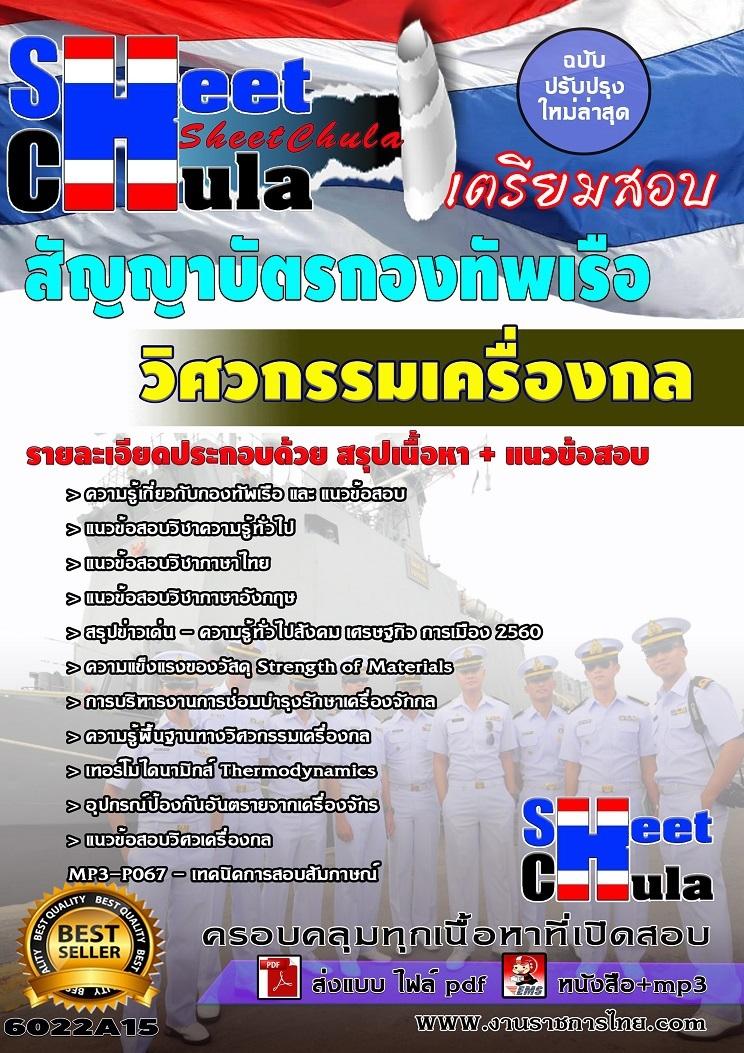 แนวข้อสอบ วิศวกรรมเครื่องกล สัญญาบัตรกองทัพเรือ