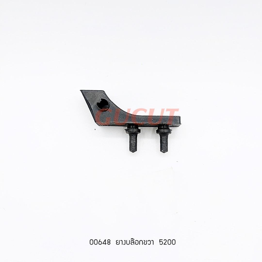 ยางบล๊อกขวา 5200 5200-A025