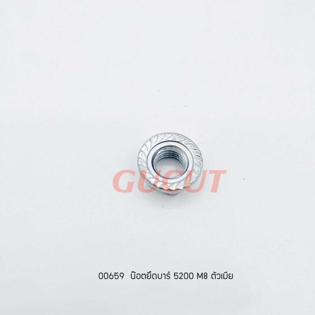 00659 น๊อตยึดบาร์ 5200 M8 ตัวเมีย
