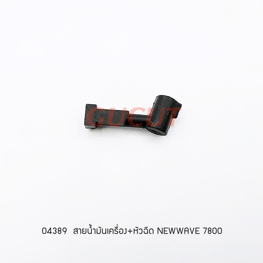 สายน้ำมันเครื่อง+หัวฉีด NEWWAVE 7800