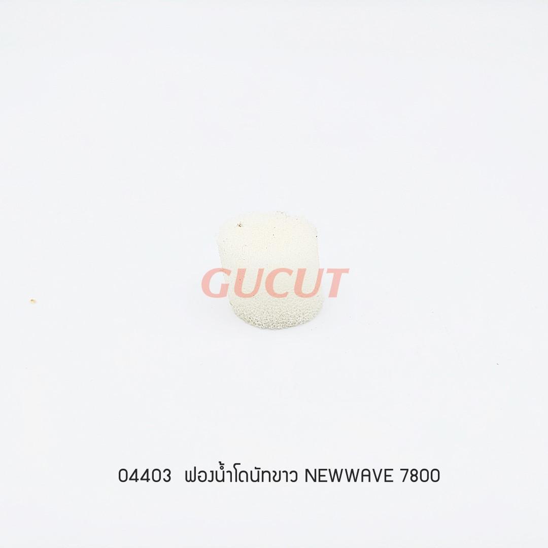 ฟองน้ำโดนัทขาว NEWWAVE 7800