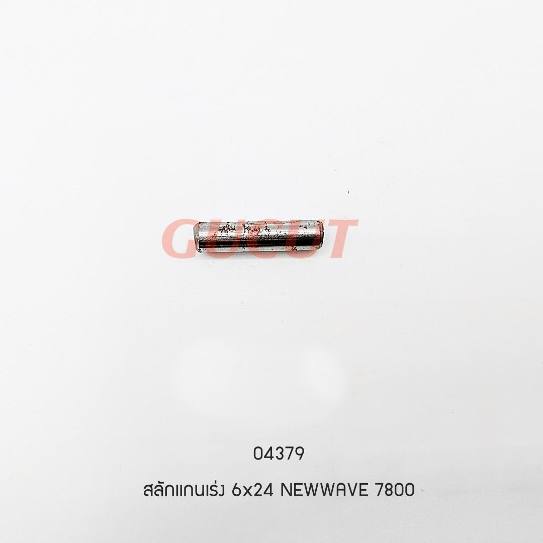 สลักเเกนเร่ง 6x24 NEWWAVE 7800