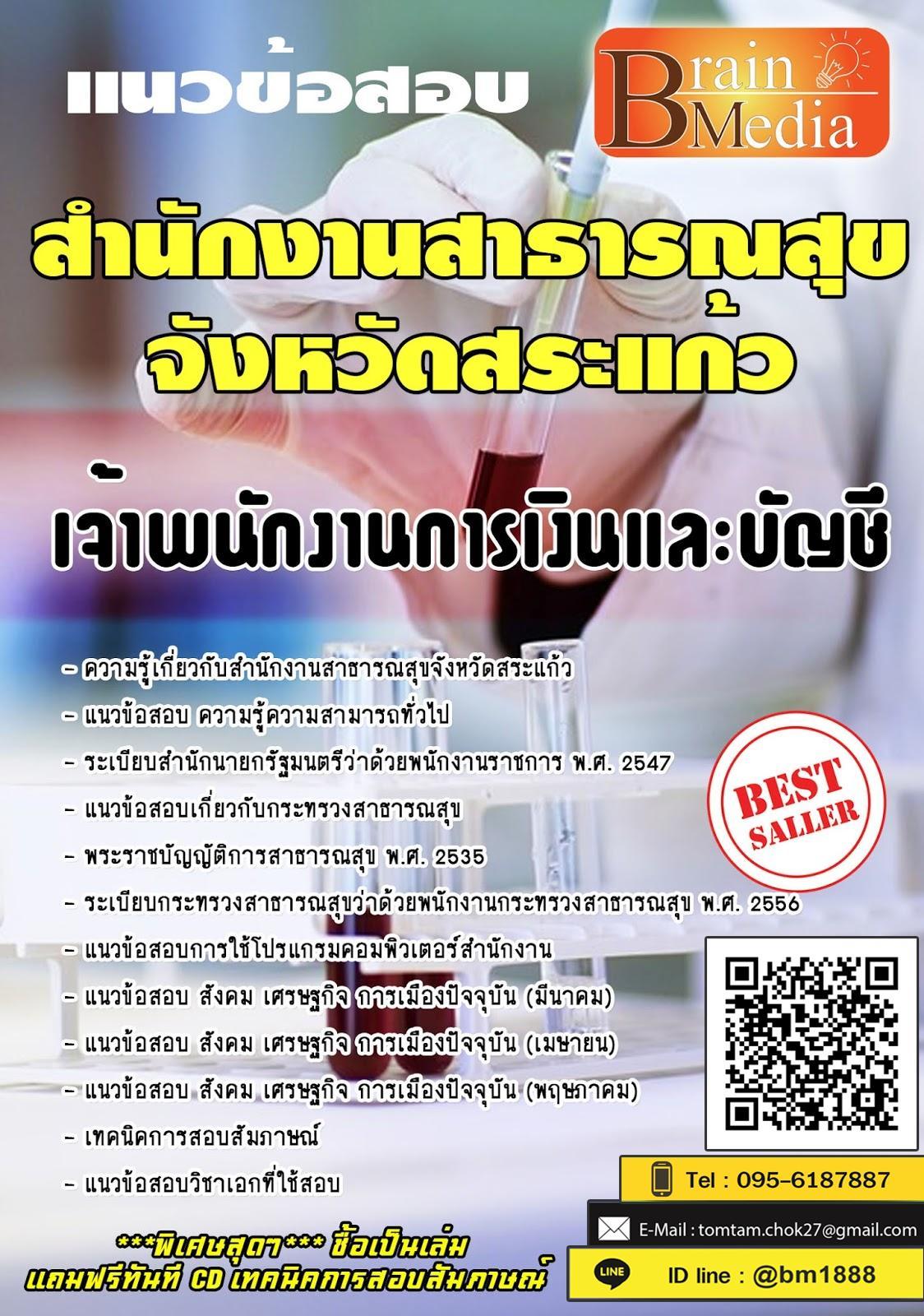 สรุปแนวข้อสอบ(พร้อมเฉลย) เจ้าพนักงานการเงินและบัญชี สำนักงานสาธารณสุขจังหวัดสระแก้ว