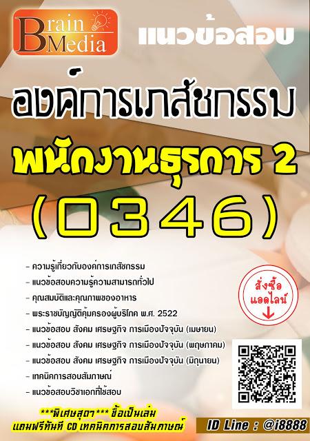 โหลดแนวข้อสอบ พนักงานการขาย 2 (0346) องค์การเภสัชกรรม