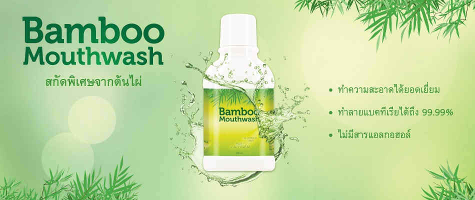 Bamboo Mouthwash แบมบู เม้าท์วอช ปริมาณสุทธิ 300 ml