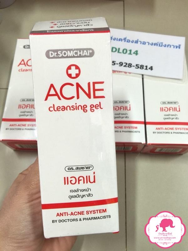 Dr. Somchai Acne Lotion ดร.สมชาย แอคเน่ โลชั่น