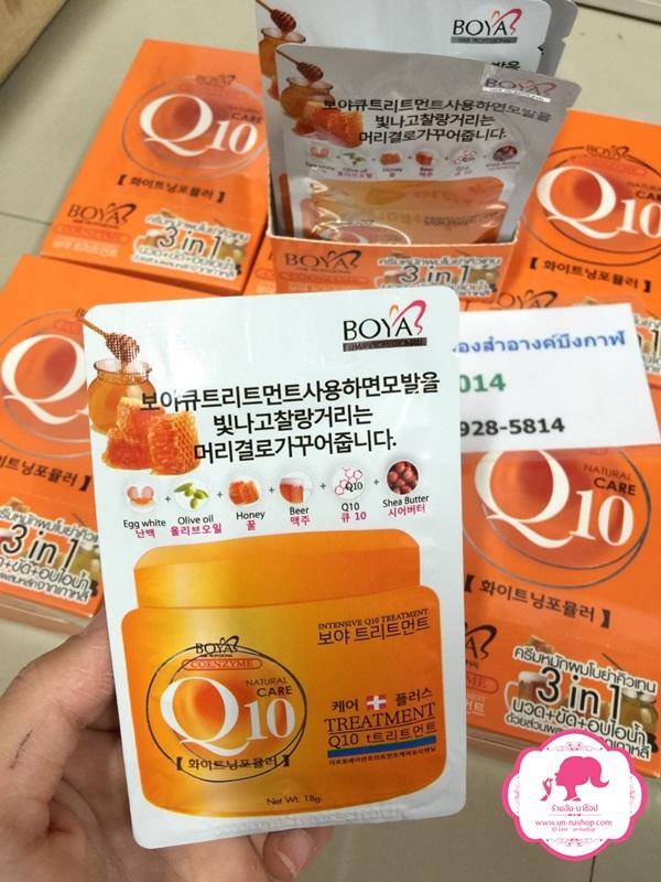 Boya Hair Treatment Q10 โบยา แฮร์ ทรีทเม้นท์ คิวเท็น (แบบซอง)