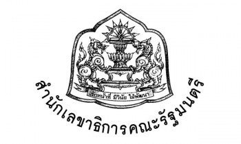 โหลดแนวข้อสอบ พนักงานธุรการ สำนักงานเลขาธิการคณะรัฐมนตรี