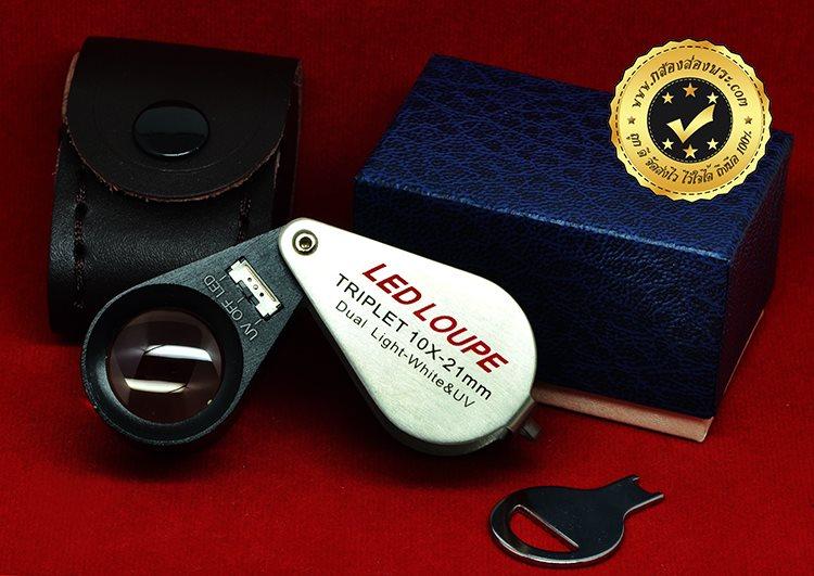กล้องส่องพระมีไฟ Ledloupe สีทูโทน