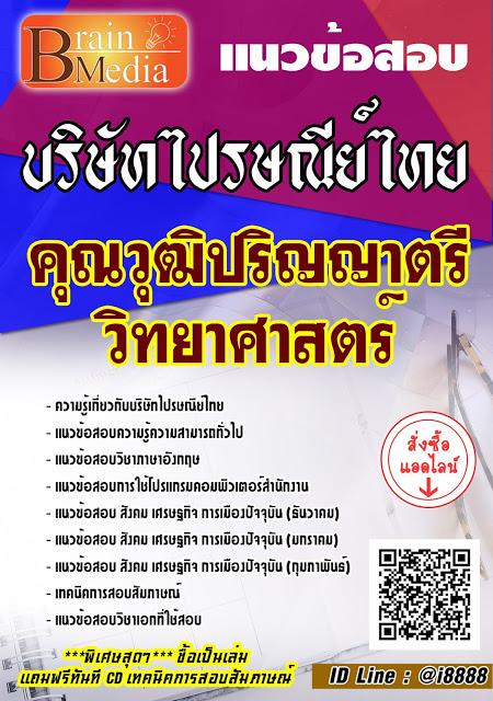 โหลดแนวข้อสอบ คุณวุฒิปริญญาตรีวิทยาศาสตร์ บริษัทไปรษณีย์ไทย