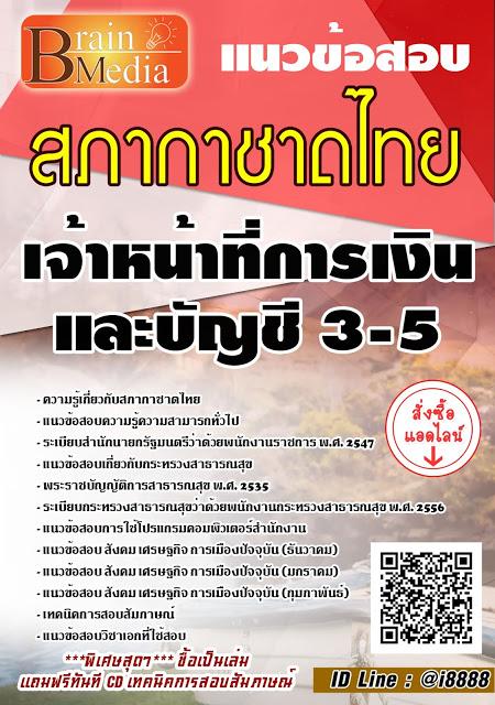 โหลดแนวข้อสอบ เจ้าหน้าที่การเงินและบัญชี 3-5 สภากาชาดไทย