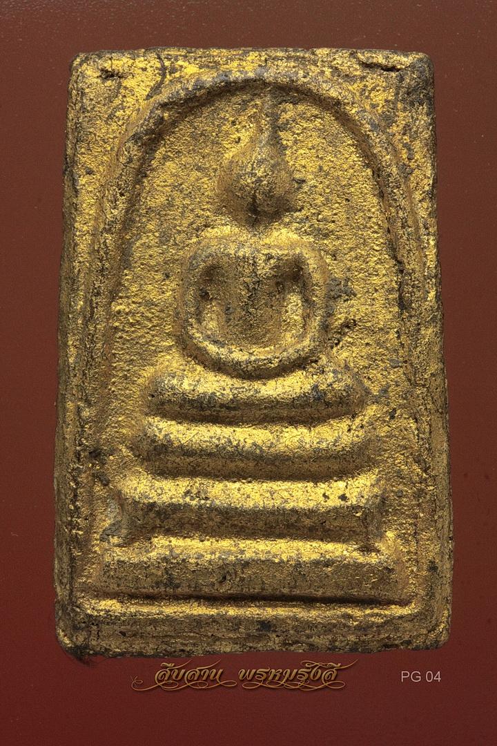 สมเด็จวัดระฆัง กรุพระปรางค์ ปิดทองเก่า พิมพ์หลวงวิจารณ์ฯ PG 04