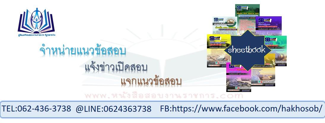 sbdd testthai