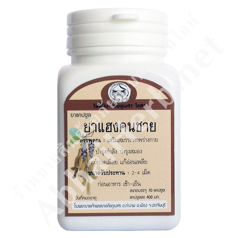 Mucuna Capsules for Men (400 mg. 70 Capsules) - 'Silver Bodhi' Thai Traditional Medicine Shop, Abhaibhubejhr Osod