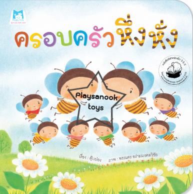 PBP-117 หนังสือคัดสรรจากโครงการนิทานเพื่อนรักพัฒนาสังคมนิสัยและเรียนรู้ธรรมชาติรอบตัว(ปกแข็ง) 1 เล่ม