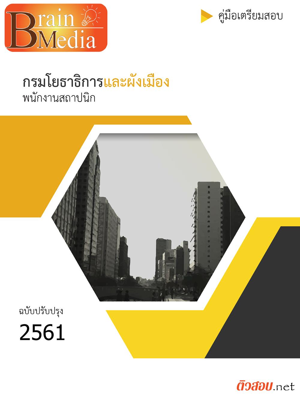 เฉลยแนวข้อสอบ พนักงานสถาปนิก กรมโยธาธิการและผังเมือง
