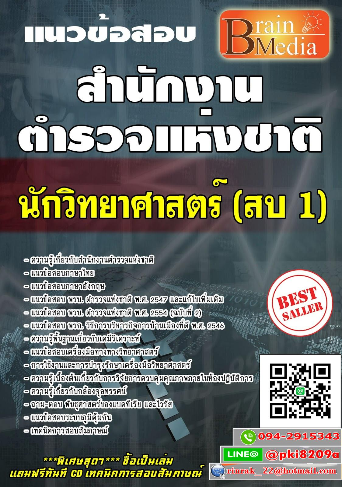 สรุปแนวข้อสอบ นักวิทยาศาสตร์(สบ1) สำนักงานตำรวจแห่งชาติ