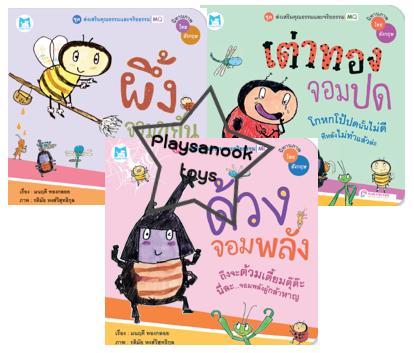 PBP-99 หนังสือชุดส่งเสริมคุณธรรมและจริยธรรม MQ (ปกแข็ง) 1 ชุดมี 3 เล่ม