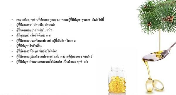 น้ำมันสนเข็มแดงโซจัง Sojung Red Pine Needle Oil