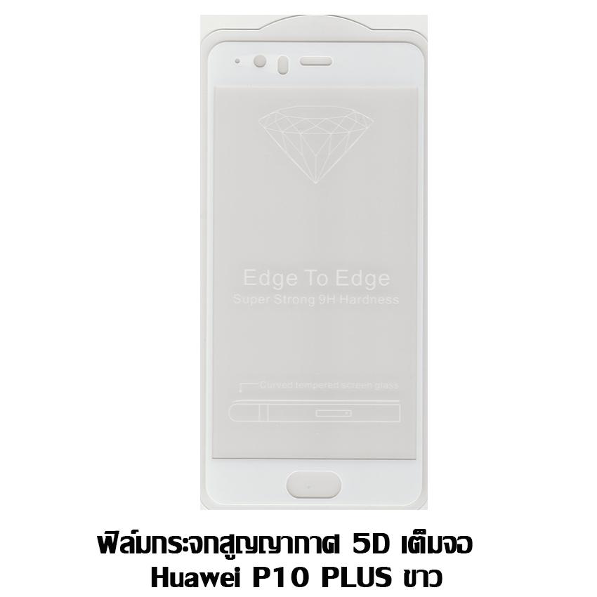 ฟิล์มกระจกสูญญากาศ 5D เต็มจอ Huawei P10 Plus ขาว