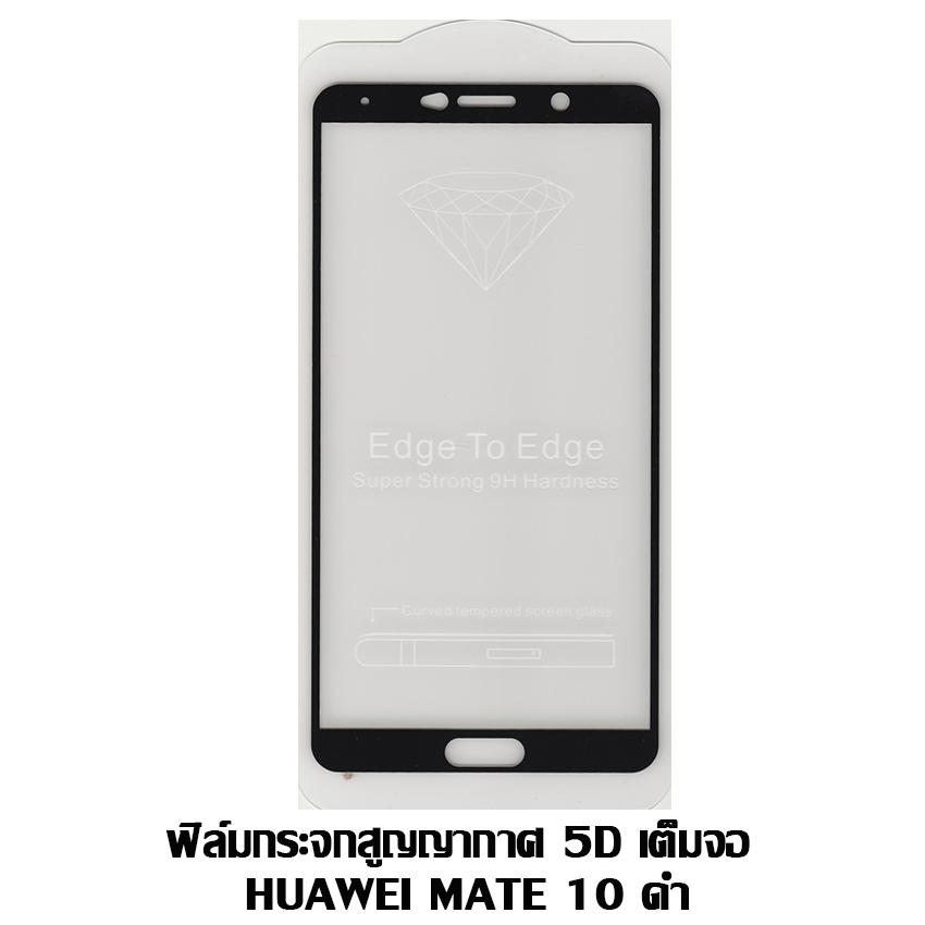 ฟิล์มกระจกสูญญากาศ 5D เต็มจอ Huawei Mate 10 สีดำ