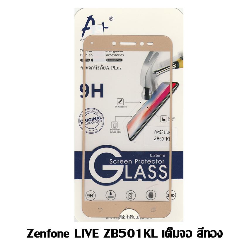 A+ ฟิล์มกระจกเต็มจอ Zenfone Live 5.0 ZB501KL เต็มจอ สีทอง