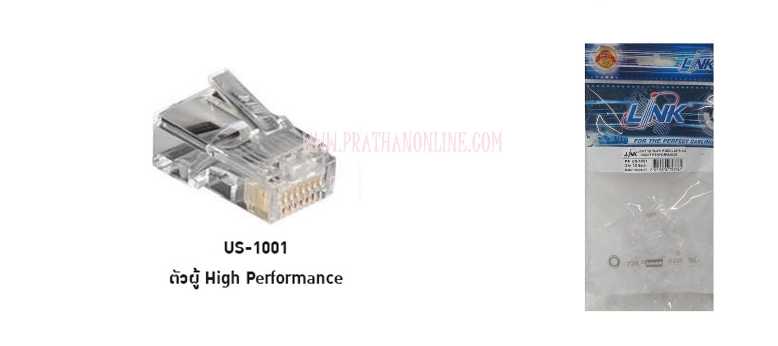 AK US-1001 CAT5E RJ45 PLUG ตัวผู้