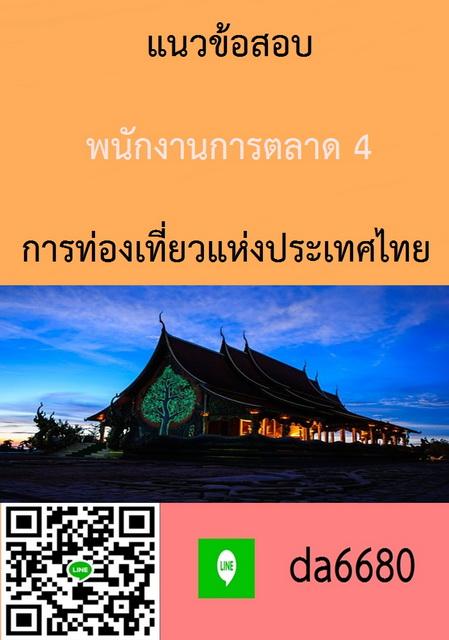 พนักงานการตลาด 4 การท่องเที่ยวแห่งประเทศไทย (ททท.)