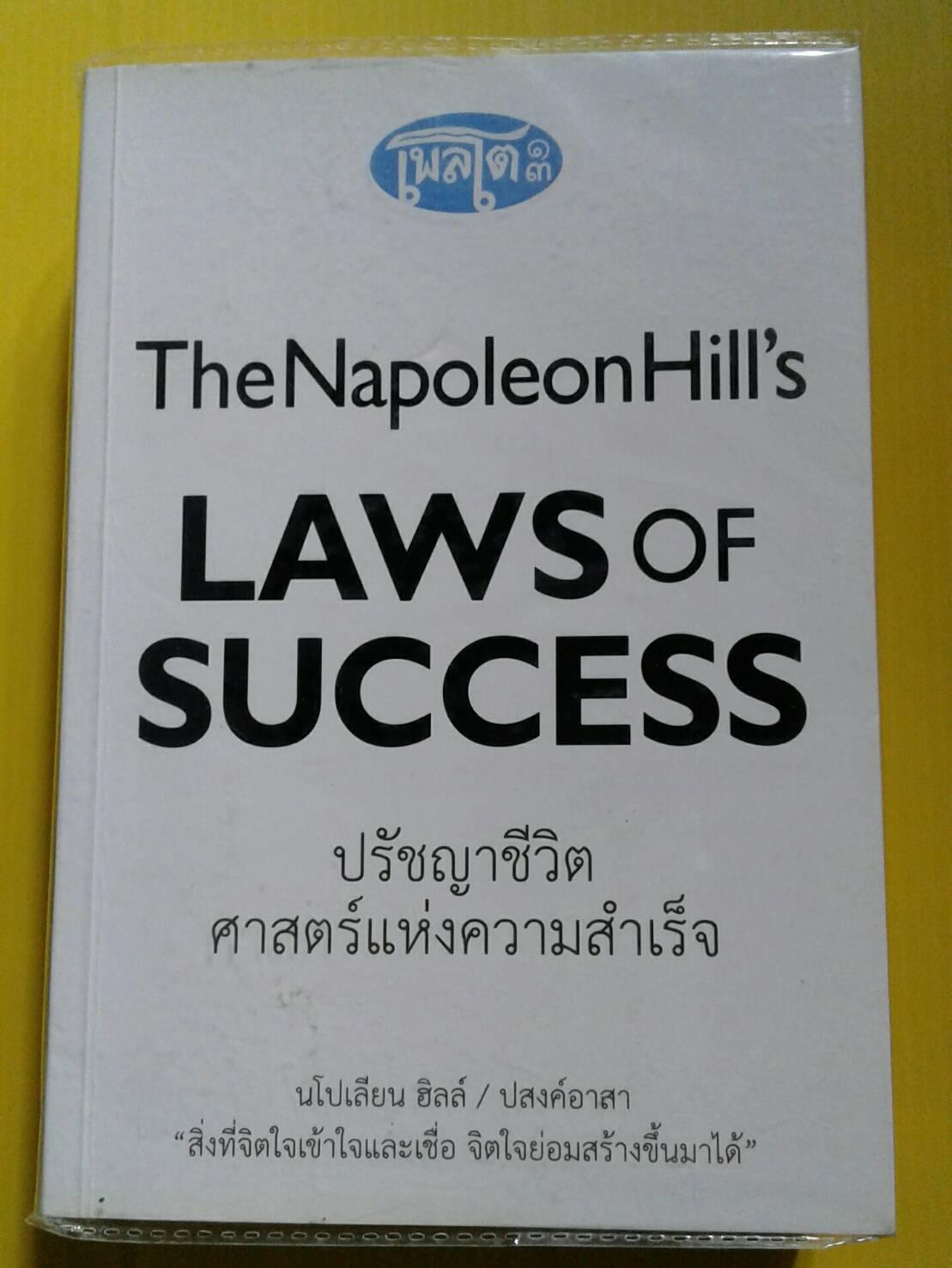 ปรัชญาชีวิตศาสตร์แห่งความสำเร็จ : The Napoleon Hill's Laws of Success