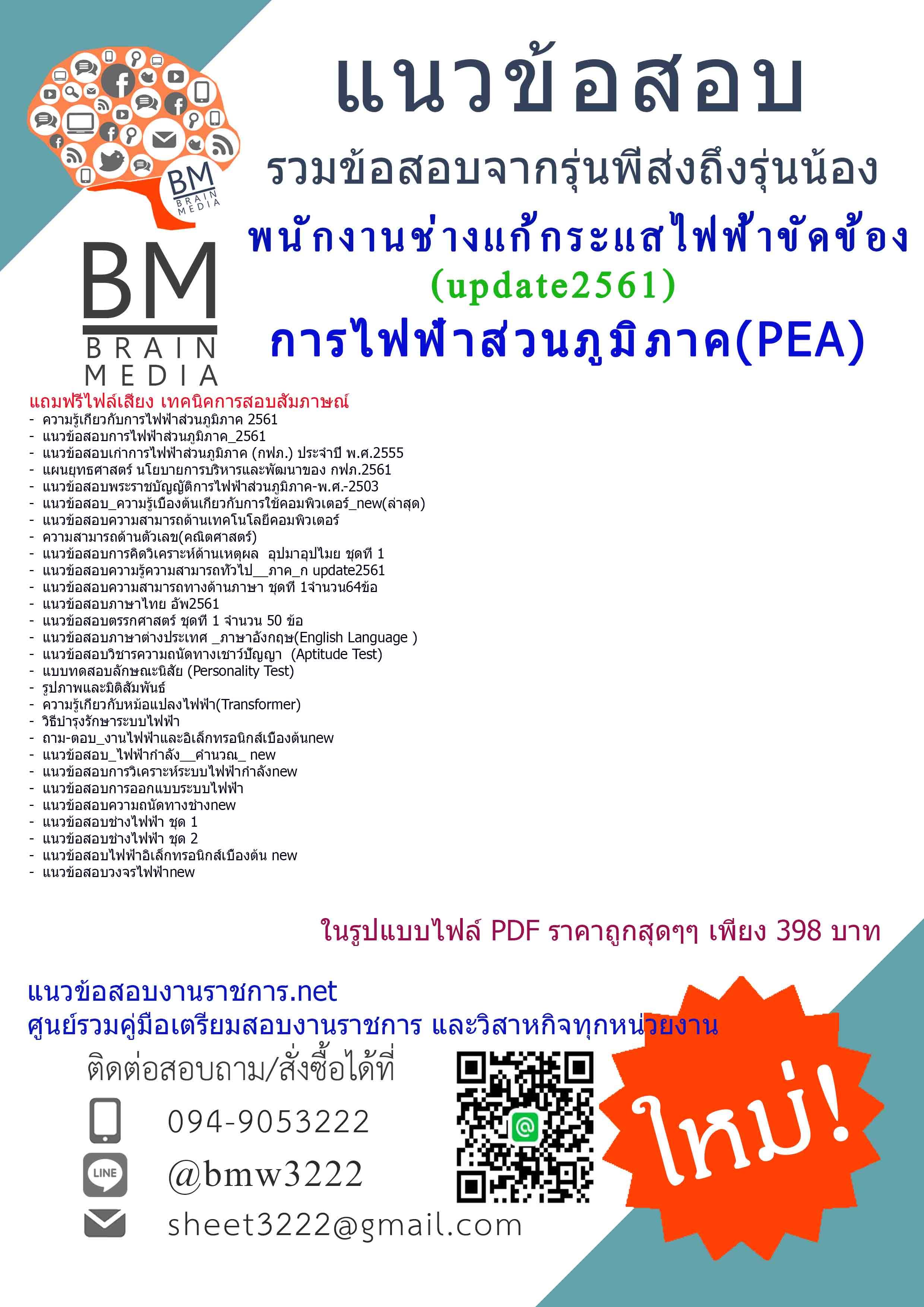 (((updateสุดๆ)))แนวข้อสอบพนักงานช่างแก้กระแสไฟฟ้าขัดข้องการไฟฟ้าส่วนภูมิภาค(PEA)2561