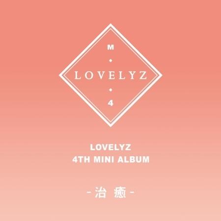 Lovelyz - Mini Album Vol.4 + โปสเตอร์ พร้อมกระบอกโปสเตอร์ พร้อมส่งค่ะ
