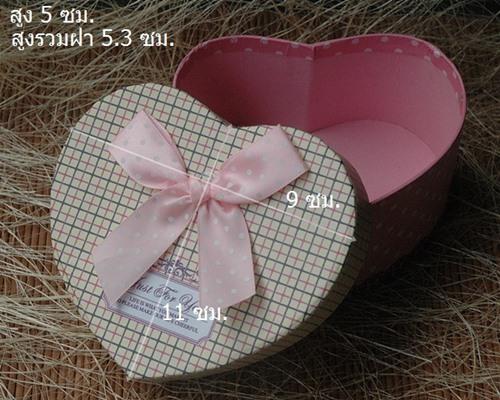 กล่องหัวใจลายสก๊อตชมพู 702 ขนาด 9x11x5.3ซม