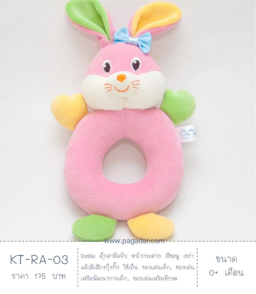 กระต่าย : ตุ๊กตามือจับหน้ากระต่าย สีชมพู เขย่าแล้วมีเสียงกรุ๊งกริ๊ง สำหรับน้องแรกเกิด
