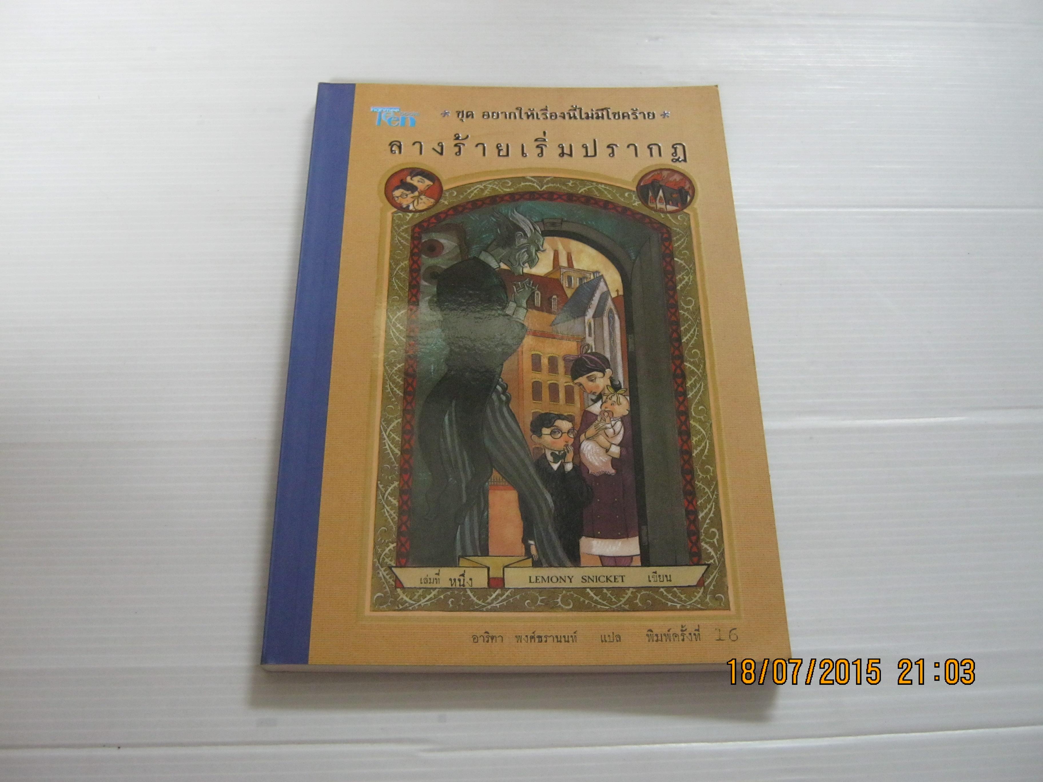 หนังสือชุด อยากให้เรื่องนี้ไม่มีโชคร้าย เล่มที่ 1 ตอน ลางร้ายเริ่มปรากฏ พิมพ์ครั้งที่ 6 Lemony Snicket เขียน อาริตา พงศ์ธรานนท์ แปล