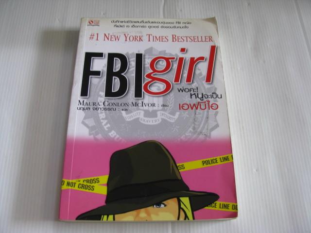 พ่อคะ ! หนูจะเป็น เอฟบีไอ (FBI girl) Maura Conlon-McIvor เขียน นฤมล จยาวรรณ แปล