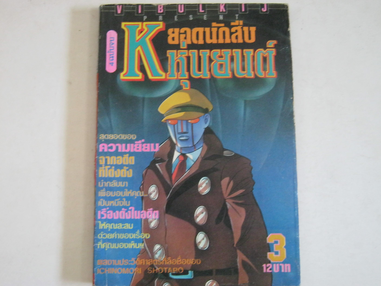 K ยอดนักสืบหุ่นยนต์ เล่ม 3 Ichinomori Shotaro เขียน***สินค้าหมด***