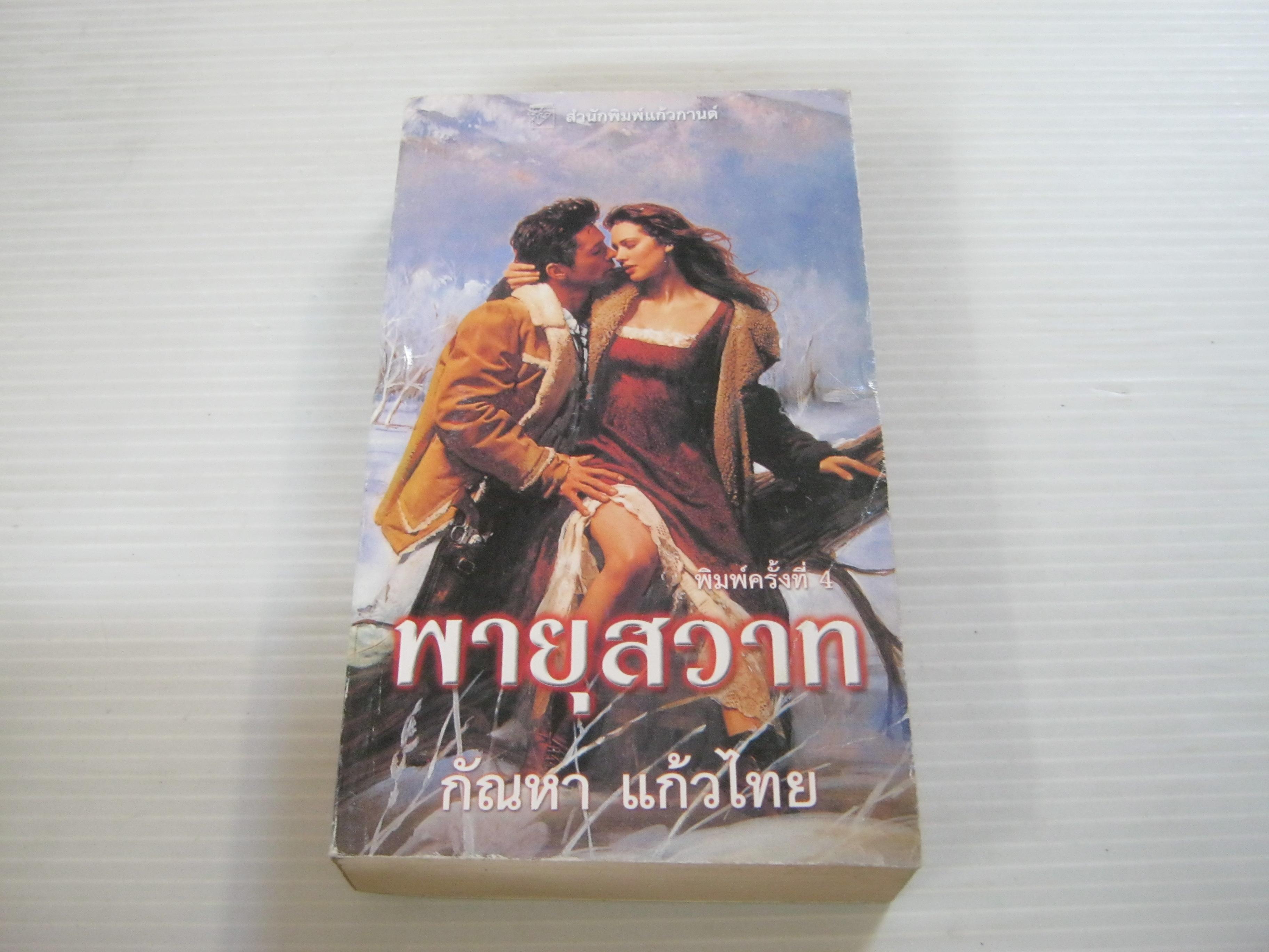พายุสวาท (Stormy Vows) / ทะเลรัก (Tempest at Sea) พิมพ์ครั้งที่ 4 ไอริส โจแฮนเซ่น เขียน กัณหา แก้วไทย แปล