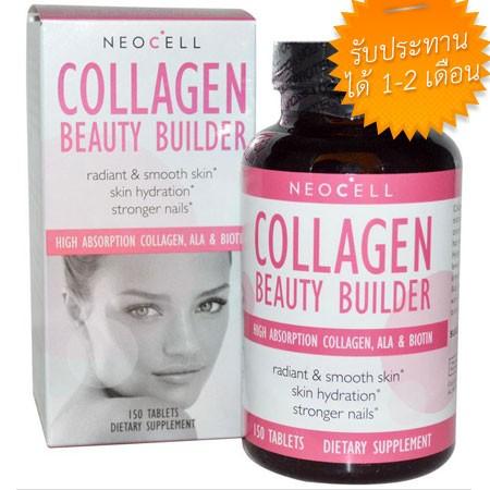 Neocell Collagen beauty builder 150 Tabs นีโอเซลล์ คอลลาเจนบิวตี้ บิวเดอร์ 150 เม็ด สำเนา สำเนา