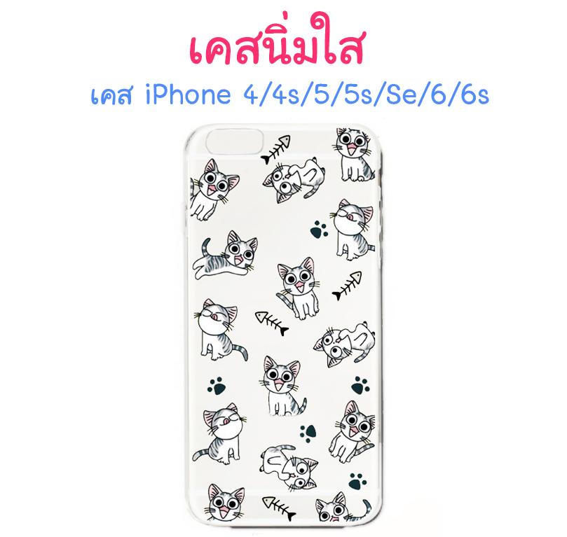เคส iphone 4/4s/5/5s/SE/6/6s (เลือกรุ่นที่ต้องการ)