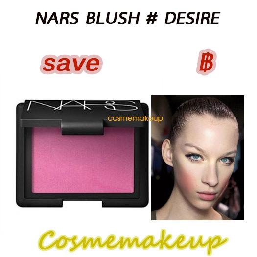 ลด37.5%เครื่องสำอางแท้ Nars Blush สี DESIRE (4.8g.)ขนาดขายจริงมีกล่อง counter ห้างไทย ปัดแก้มสีชมพูตุ๊กตา (Cotton candy pink)สีชมพูเนื้อแมท ไม่มีวิ้ง ใช้ง่ายปัดแล้วเหมือนแก้มเด็ก