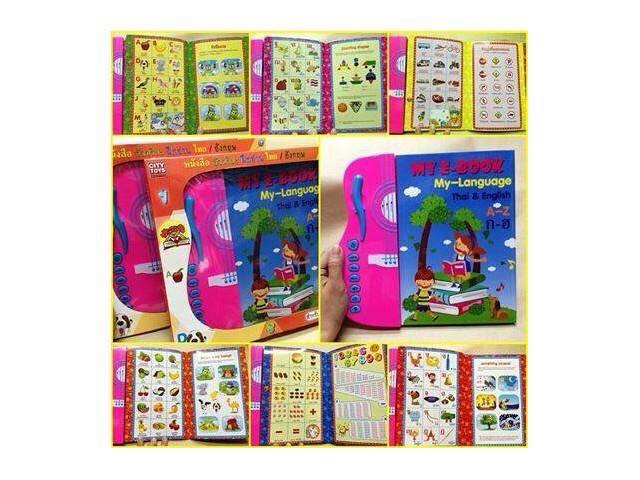 E-book สอนไทย ก-ฮ หนังสือพูดได้ หนังสือสอนภาษาไทย #หนังสือ เสียง My E-Book การสะกดคำ , เพียงใช้ปากกา STYLUS ปลายสัมผัส ที่หน้าหนังสือจะมีเสียงพูดและเพลง
