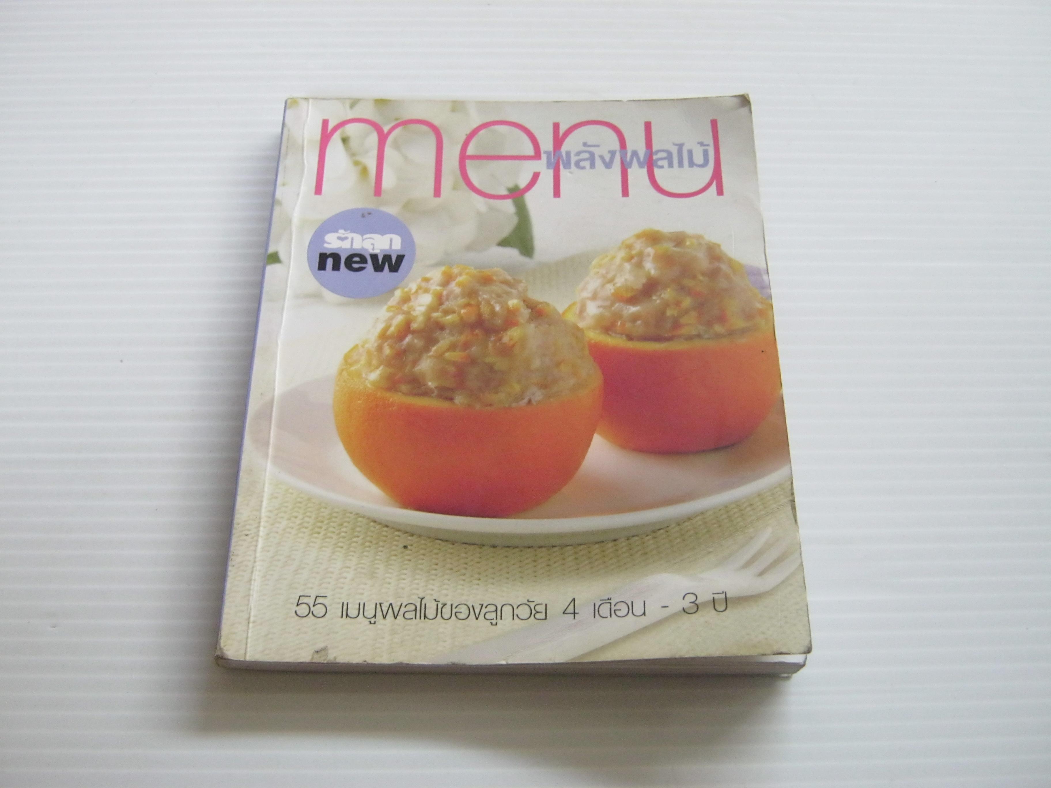 menu พลังผลไม้ กองบรรณาธิการรักลูก