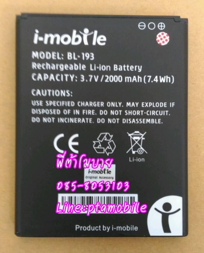 แบตเตอรี่ ไอโมบาย i-Style 8.2 แท้ศูนย์ BL-193 ( i-Style 8.2)