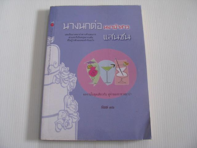 นางนกต่อ หมาป่าสาวแสนซน รันเซ่ แปล
