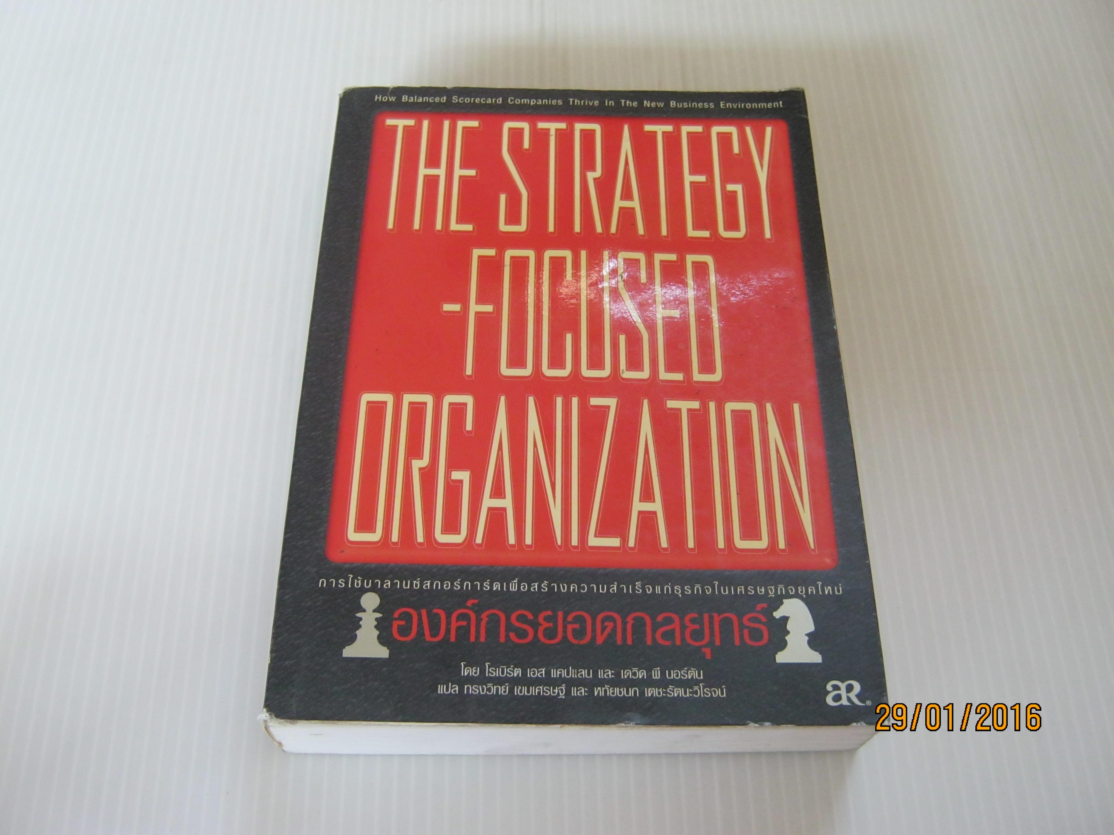 องค์กรยอดกลยุทธ์ (The strategy Focused Organization) โรเบิร์ต เอส แคปแลน และ เดวิด พี นอร์ตัน เขียน ทรงวิทย์ เขมเศรษฐ์ และ หทัยชนก เตชะรัตนะวิโรจน์ แปล