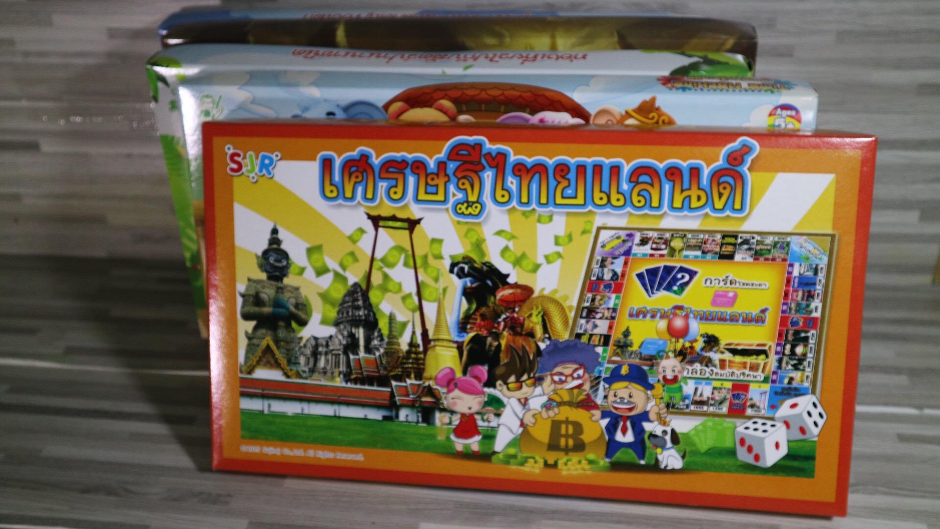 เศรษฐีไทยแลนด์