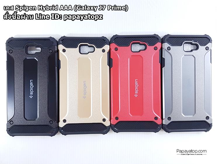 เคสกันกระแทก Spigen Hybrid AAA (Galaxy J7 Prime)