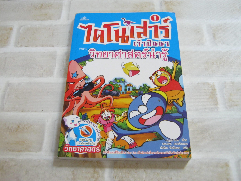 ไดโนเสาร์เจ้าปัญญา เล่ม 1 ตอน วิทยาศาสตร์น่ารู้ Apple Tree เรื่อง Kim San ภาพ ภัททิรา จิตต์เกษม แปล